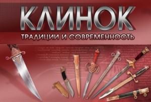 tochilka_dla_nozhey2-300x203
